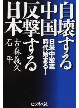 自壊する中国反撃する日本 日米中激突時代始まる!