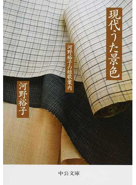 現代うた景色 河野裕子の短歌案内(中公文庫)