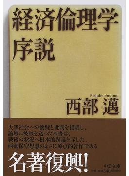 経済倫理学序説 改版(中公文庫)