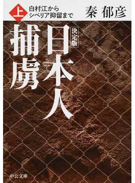 日本人捕虜 白村江からシベリア抑留まで 決定版 上(中公文庫)