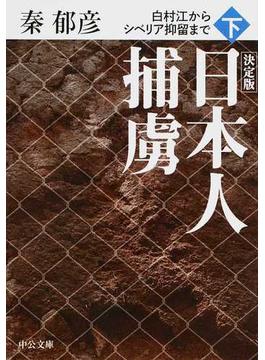 日本人捕虜 白村江からシベリア抑留まで 決定版 下(中公文庫)
