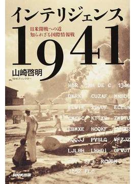 インテリジェンス1941 日米開戦への道知られざる国際情報戦