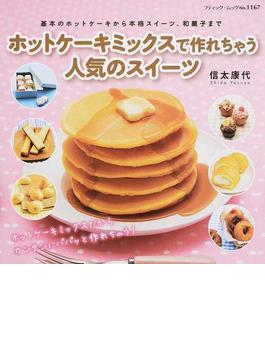 ホットケーキミックスで作れちゃう人気のスイーツ 基本のホットケーキから本格スイーツ、和菓子まで(ブティック・ムック)