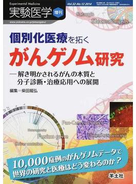 実験医学 Vol.32−No.12(2014増刊) 個別化医療を拓くがんゲノム研究