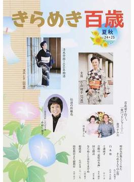 きらめき百歳 2014夏秋