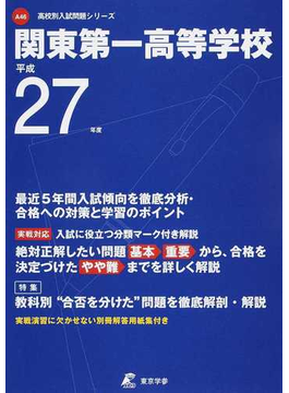 関東第一高等学校 27年度用