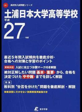 土浦日本大学高等学校 27年度用