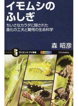 イモムシのふしぎ ちいさなカラダに隠された進化の工夫と驚愕の生命科学(サイエンス・アイ新書)