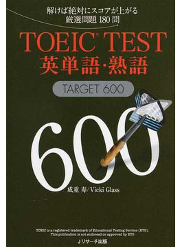 TOEIC TEST英単語・熟語TARGET600