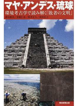 マヤ・アンデス・琉球 環境考古学で読み解く「敗者の文明」(朝日選書)