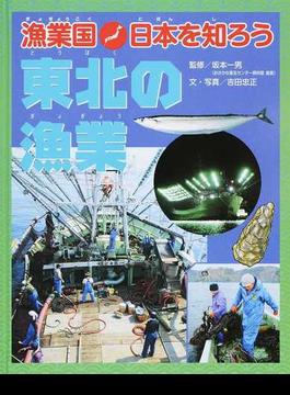 漁業国日本を知ろう 東北の漁業
