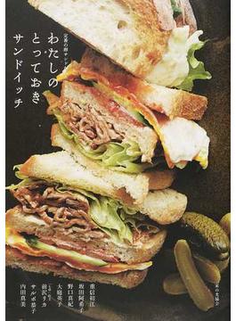 わたしのとっておきサンドイッチ 定番の卵サンドからホットサンドまで