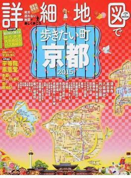 詳細地図で歩きたい町京都 2015(JTBのMOOK)