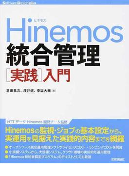 Hinemos統合管理〈実践〉入門(Software Design plus)