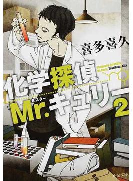 化学探偵Mr.キュリー 2(中公文庫)