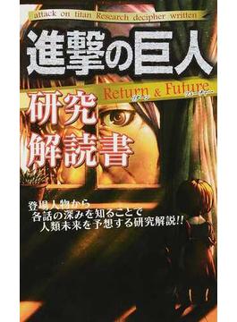 進撃の巨人研究解読書 Return & Future