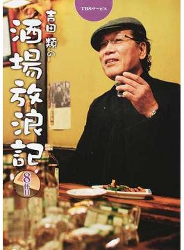 吉田類の酒場放浪記 8杯目