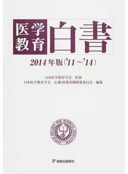 医学教育白書 2014年版('11〜'14)