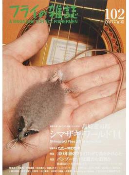 フライの雑誌 102(2014夏号) 特集1・シマザキ・ワールド14|Shimazaki Flies 2014 selection|特集2・ただ一本の竹竿 5