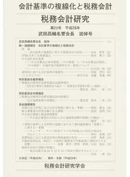 税務会計研究 第25号(平成26年7月) 会計基準の複線化と税務会計
