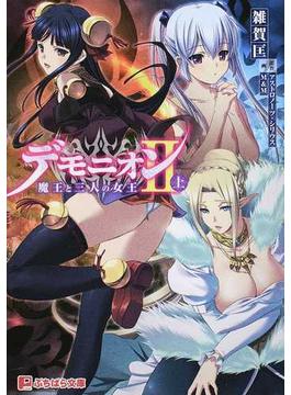 デモニオンⅡ 魔王と三人の女王 上(ぷちぱら文庫)