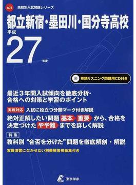 都立新宿・墨田川・国分寺高校 27年度用