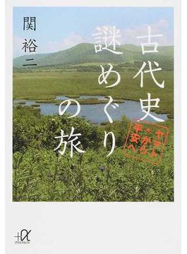 古代史謎めぐりの旅 ヤマトから平安へ(講談社+α文庫)