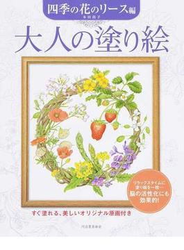 大人の塗り絵 すぐ塗れる、美しいオリジナル原画付き 四季の花のリース編