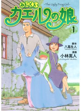 みにくいカエルの娘(ヤングジャンプ・C・ウルトラ) 3巻セット(ヤングジャンプコミックス)