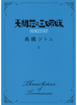 天間荘の三姉妹スカイハイ(ヤングジャンプC GJ) 4巻セット(ヤングジャンプコミックス)