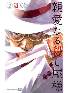 親愛なる殺し屋様 2 (ジャンプ・コミックス)(ジャンプコミックス)