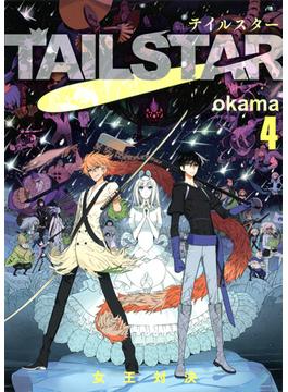 TAIL STAR 4 (ヤングジャンプ・コミックス・ウルトラ)(ヤングジャンプコミックス)