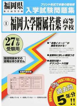福岡大学附属若葉高等学校 27年春受験用