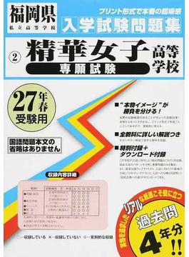 精華女子高等学校〈専願試験〉 27年春受験用