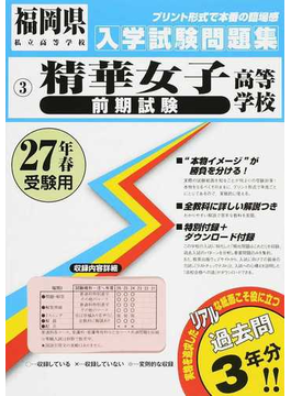 精華女子高等学校〈前期試験〉 27年春受験用