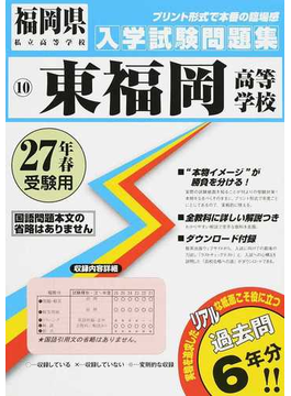 東福岡高等学校 27年春受験用