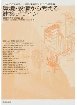 環境・設備から考える建築デザイン