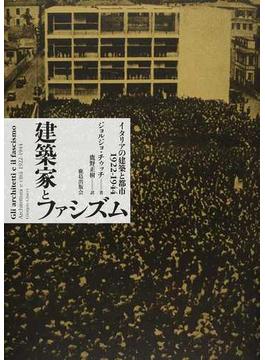 建築家とファシズム イタリアの建築と都市1922−1944