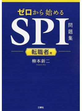 ゼロから始めるSPI問題集 転職者用