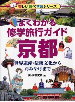 よくわかる修学旅行ガイド京都 世界遺産・伝統文化からおみやげまで