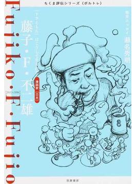 藤子・F・不二雄 「ドラえもん」はこうして生まれた 漫画家〈日本〉 1933-1996
