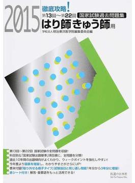 徹底攻略国家試験過去問題集はり師きゅう師用 第13回〜第22回 2015