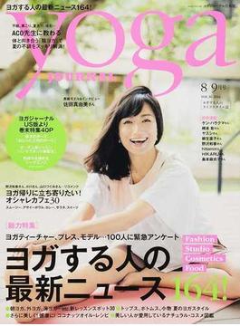 ヨガジャーナル日本版 VOL.36 ヨガする人の最新ニュース164!(saita mook)