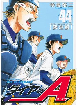 DVD付き ダイヤのA 限定版 44 (講談社キャラクターズA)