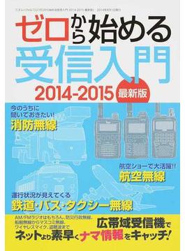 ゼロから始める受信入門 2014−2015最新版 広帯域受信機でネットよりも素早くナマ情報をキャッチ!(三才ムック)