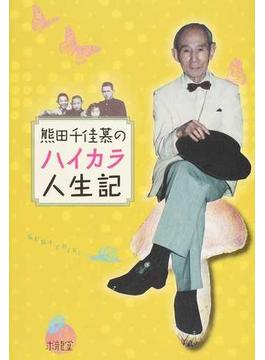 熊田千佳慕のハイカラ人生記