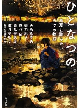 ひとなつの。 真夏に読みたい五つの物語(角川文庫)