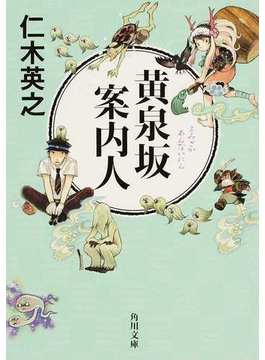 黄泉坂案内人(角川文庫)