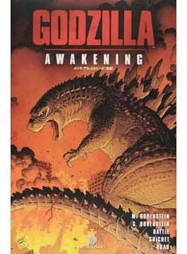 ゴジラ:アウェイクニング〈覚醒〉