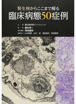腎生検からここまで解る臨床病態50症例